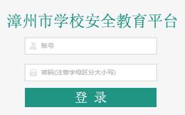 漳州市安全教育平台